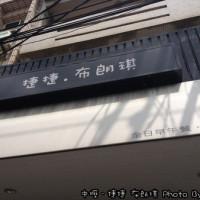 桃園市美食 餐廳 異國料理 美式料理 捷捷 布朗琪 (原捷捷廚房) 照片