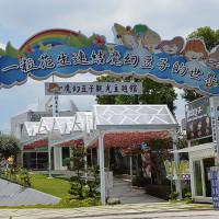 桃園市休閒旅遊 景點 藝文中心 魔幻豆子主題館 照片