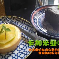 台南市美食 餐廳 咖啡、茶 咖啡館 卡加米亞咖啡 照片