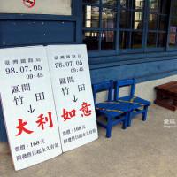 屏東縣休閒旅遊 景點 車站 竹田車站 照片