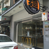 台北市美食 餐廳 異國料理 日式料理 涼麵堂 照片