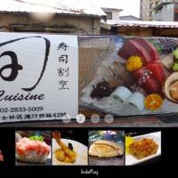 台北市美食 餐廳 異國料理 日式料理 旬壽司割烹 照片