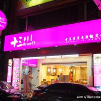 台北市美食 餐廳 異國料理 日式料理 十三川日本拉麵定食 照片