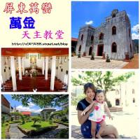 屏東縣休閒旅遊 景點 紀念堂 萬金天主堂 照片