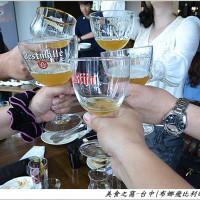 台中市美食 餐廳 飲酒 Lounge Bar 布娜飛比利時啤酒餐廳 Bravo Beer (公益店) 照片