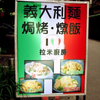 台北市美食 餐廳 異國料理 義式料理 拉米廚房 照片