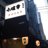 台北市美食 餐廳 異國料理 日式料理 小確幸日式關東煮 照片