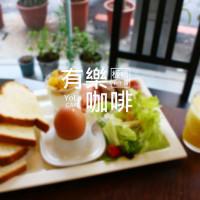新北市美食 餐廳 咖啡、茶 咖啡館 有楽咖啡(YOLO CAFE)(有樂咖啡) 照片