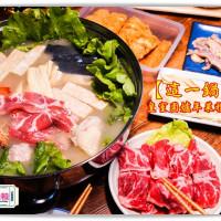 台北市美食 餐廳 火鍋 麻辣鍋 這ㄧ鍋皇室祕藏鍋物 照片