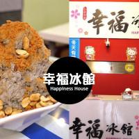台中市美食 餐廳 飲料、甜品 剉冰、豆花 幸福冰館 照片