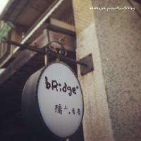 台南市美食 餐廳 咖啡、茶 咖啡館 bRidge+橋上看書 照片