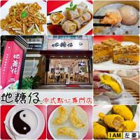 高雄市美食 餐廳 中式料理 粵菜、港式飲茶 地糖仔中式點心專門店 照片