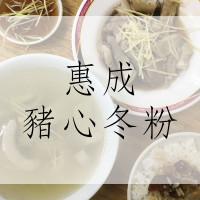 台南市美食 餐廳 中式料理 小吃 惠成豬心冬粉 照片