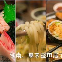 台南市美食 餐廳 異國料理 日式料理 東京益田居酒屋 照片