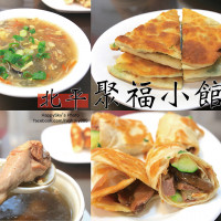 高雄市美食 餐廳 中式料理 麵食點心 北平聚福小館 照片