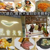 新竹市美食 餐廳 異國料理 多國料理 饗食天堂(新竹大遠百店) 照片