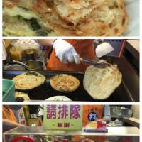 台北市美食 餐廳 中式料理 小吃 林家蔥抓餅 照片