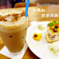 台北市美食 餐廳 烘焙 蛋糕西點 a-may的手作烘培屋 照片