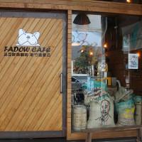 新竹市美食 餐廳 咖啡、茶 咖啡館 法豆鮮焙咖啡 照片