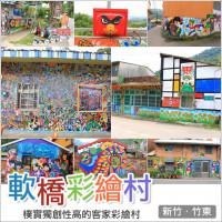 新竹縣休閒旅遊 景點 景點其他 軟橋彩繪客家村 照片