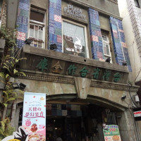 彰化縣美食 餐廳 異國料理 義式料理 披薩工廠 Pizza factory (員林店) 照片
