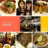 台北市美食 餐廳 異國料理 異國料理其他 新帆船澳門葡國餐廳 照片