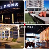 台南市休閒旅遊 住宿 觀光飯店 台南晶英酒店 照片