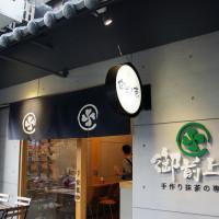 高雄市美食 餐廳 飲料、甜品 冰淇淋、優格店 御前上茶 (漢神成功店) 照片