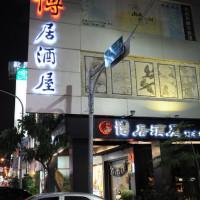 高雄市美食 餐廳 異國料理 日式料理 博居酒屋 照片