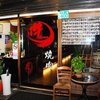 新竹縣美食 餐廳 餐廳燒烤 燒肉 吽燒烤 照片