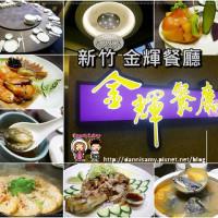 新竹市美食 餐廳 中式料理 台菜 金輝餐廳 照片