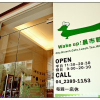台中市美食 餐廳 異國料理 Wake Up 晨市輕食 照片