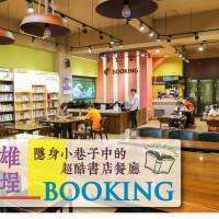 高雄市美食 餐廳 咖啡、茶 歐式茶館 Booking 照片