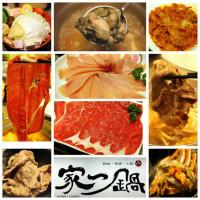 台北市美食 餐廳 異國料理 日式料理 家一鍋鍋物串燒小酌店 照片