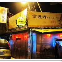 台南市美食 餐廳 異國料理 日式料理 信燒烤 照片