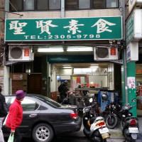 台北市美食 餐廳 素食 祥順高鮮蔬食 照片