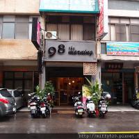 高雄市美食 餐廳 中式料理 中式料理其他 98 the morning 照片