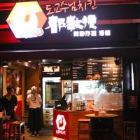 台北市美食 餐廳 異國料理 都教授韓國炸雞 (忠孝店) 照片