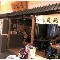 高雄市美食 餐廳 異國料理 日式料理 樂樂庵 照片