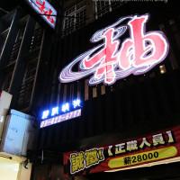 桃園市美食 餐廳 火鍋 柚.精緻鍋物 照片