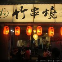 高雄市美食 餐廳 餐廳燒烤 串燒 竹串燒 照片
