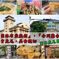 雲林縣休閒旅遊 景點 展覽館 雲林布袋戲館 照片
