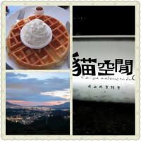 台北市美食 餐廳 咖啡、茶 咖啡館 貓空閒 照片