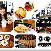 高雄市美食 餐廳 咖啡、茶 卡啡那(美術二店) 照片