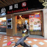 高雄市美食 餐廳 異國料理 日式料理 助壽司 (明誠旗艦店) 照片