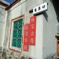 澎湖縣休閒旅遊 景點 景點其他 澎湖二崁陳宅 照片
