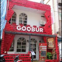 台北市美食 餐廳 異國料理 美式料理 GOOBUR BISTRO谷堡加州美式餐廳 照片