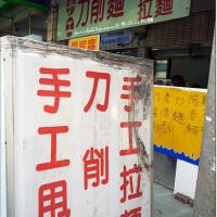 台南市美食 餐廳 中式料理 麵食點心 手工刀削麵 照片