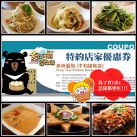 新北市美食 餐廳 異國料理 泰式料理 泰味廚房(中和連城店) 照片