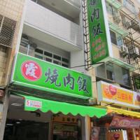 高雄市美食 餐廳 中式料理 小吃 阿霞燒肉飯 照片